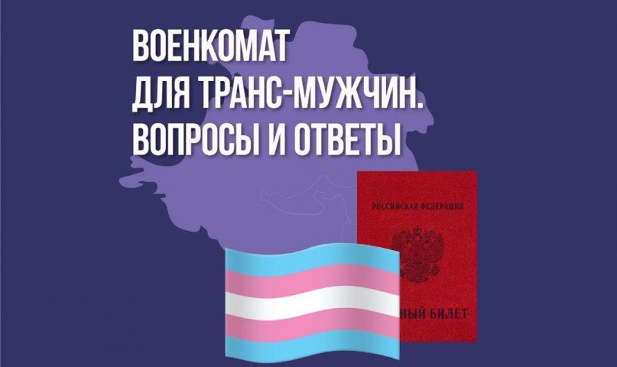 Военкомат для транс-мужчин. Вопросы и ответы