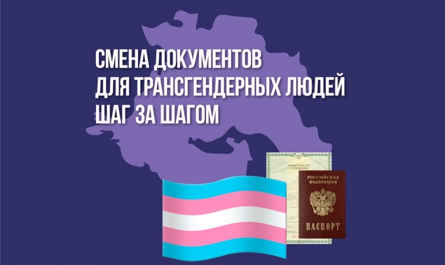 Смена документов для трансгендерных людей