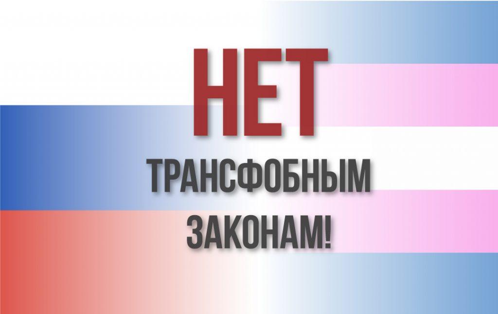 Нет трансфобным законам!